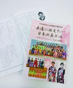 片平礼法きもの学院四十周年記念誌