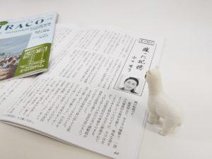中田芳子さんにじいろジーン