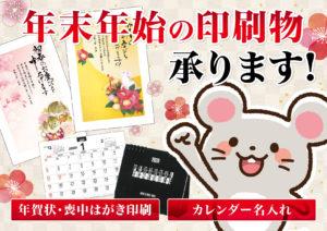年賀状・カレンダー印刷など!年末年始商材承ります!