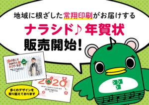 習志野市ご当地キャラ「ナラシド♪」年賀状販売開始!