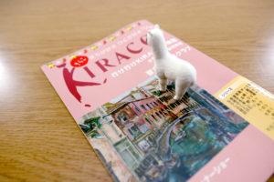 タウン誌kiraco140号