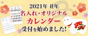 2021年版カレンダー受付を開始しました!