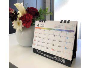 販促品の狙い目!4月始まりカレンダー