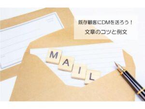 【DM文例集】既存顧客にダイレクトメールを送ろう!文章のコツと例文【2021年最新】