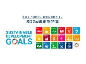 中小企業も取り入れやすい!小ロット・SDGs印刷物