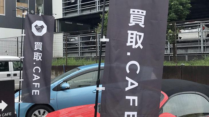 株式会社オートカフェジャパン様 「のぼり」