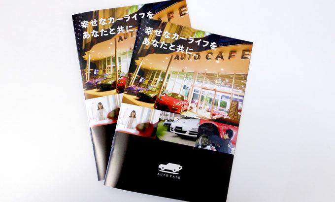 株式会社オートカフェジャパン様 「パンフレット」