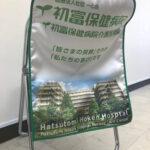 医療法人社団一心会様「イベント用椅子カバー」