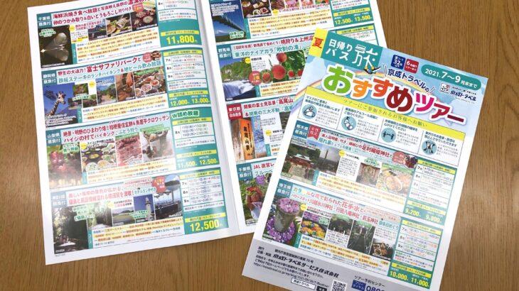京成トラベルサービス株式会社様「旅行パンフレット」
